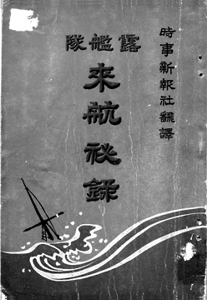 http://navgunschl2.sakura.ne.jp/tenji/rokantai_sansenki/raikou_cover_s.jpg